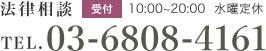 法律相談 03-6808-4161